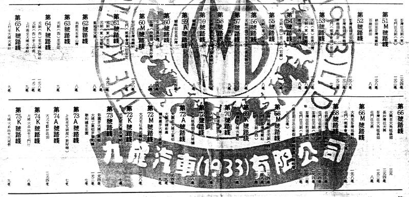 十八�:e9�9�a��.K��{��Y_1983年九巴加價平均18%的通告-香港巴士討論(B2)-hkitalk